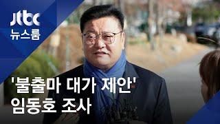 '자리 제안' 발언 임동호…검찰은 속전속결 조사