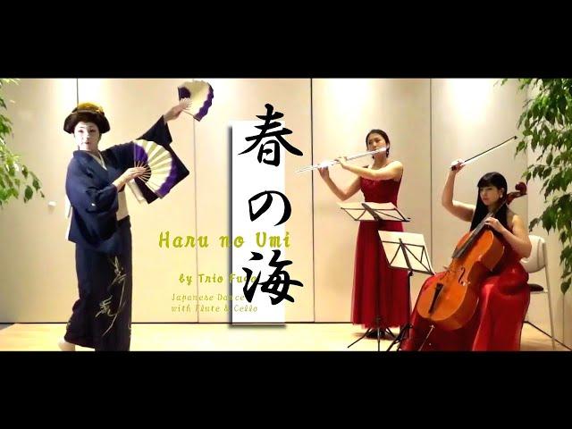 春の海 (Haru no Umi) - Trio 風雅