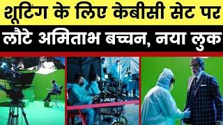 Amitabh Bachchan Kaun Banega Crorepati 2020 Shooting: KBC Season 12 शूटिंग पर लौटे अमिताभ बच्चन