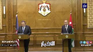 وزير الخارجية الأردني أيمن الصفدي يلتقي نظيره الأمريكي  - (8-1-2019)