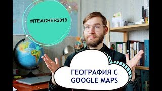 ИКТ на уроках географии для #iteacher 2018