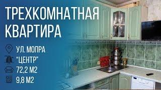 Бугриэлт | Квартира в центре на улице Мопра #Брест
