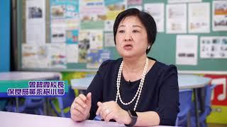 Publication Date: 2018-07-31   Video Title: 20180721 EDB 保良局黃永樹小學  Revise