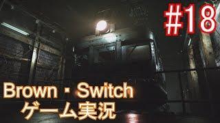 【Brown・Switch】ゲーム実況 バイオハザード0 #18