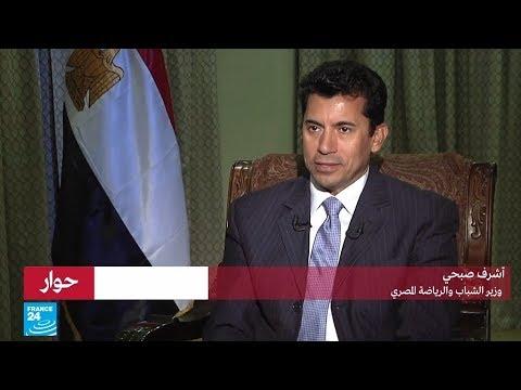 أشرف صبحي: مصر ترحب بالاستثمارات في مجال الرياضة ولا ينبغي ربط ذلك بالسياسة  - 13:55-2018 / 10 / 15