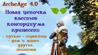 ArcheAge 4.0.  Суперквест консорциума на пугало, трактор, ремесленную одежду и т.д.. Подробный гайд.