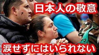 【衝撃】世界中のメディアが日本の凄さを痛感した光景「これが日本人なんだよ」日本人の民度が一目で分かる1枚の写真に海外大絶賛!…メキシコ地震【海外が感動する日本の力】海外の反応