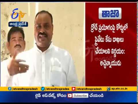 Drone Flying on Chandrababu Residence | TDP Leaders Lodges Complaint at Governor