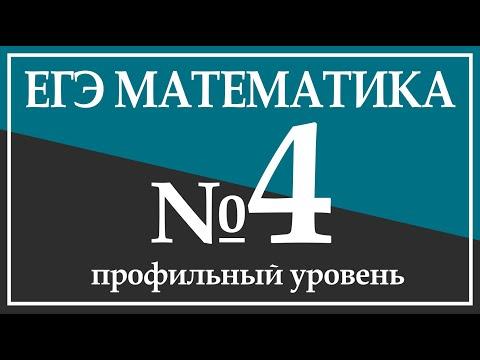Задание 4. ЕГЭ по Математике(профильный уровень).