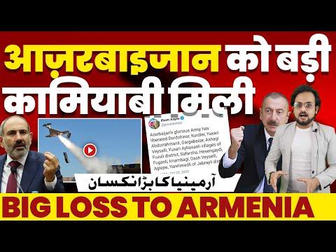बड़ी ख़बरें : आर्मीनिया को ज़ोरदार झटका, अज़रबाइजान का 15 नए इलाको पर क़ब्ज़ा। आर्मीनिया का लड़ाकू भी तबाह