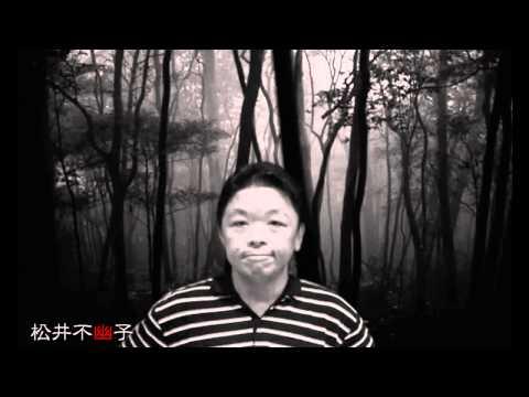 【恐怖の45分】 伊集院光の怖い話 45分ノンストップ 【怪談】