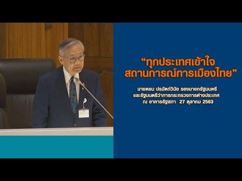 """""""ทุกประเทศเข้าใจ  สถานการณ์การเมืองไทย"""" ดอน ปรมัตถ์วินัย รองนายกรัฐมนตรี"""