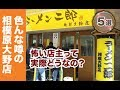 ラーメン二郎の相模大野店(スモジ)のまとめ5選!