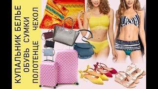 Купальник белье обувь сумки полотенце чехол для чемодана вещи одежда Avon видео обзор