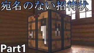 【マインクラフト】宛名のない招待状~夏のキャンプと不思議な箱~ Part1 with Google Play