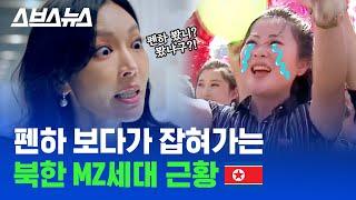 드라마에 빠진 게 죄는 아니잖아! 한국 문화에 빠져버린…