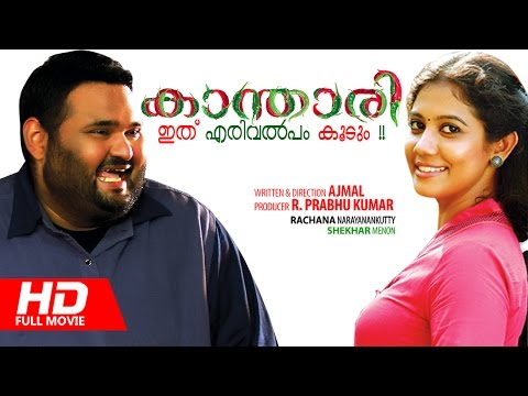 Malayalam Full Movie 2015 New Releases  | Kanthari  | Rachana Narayanankutty, Sekhar Menon