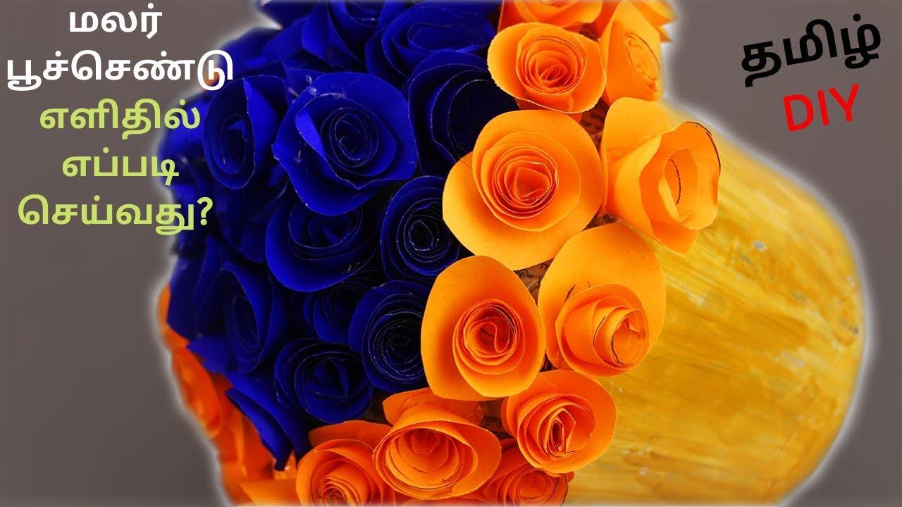 À®®à®²à®° À®ª À®š À®š À®£ À®Ÿ À®¤à®¯ À®° À®ª À®ªà®¤ À®Žà®ª À®ªà®Ÿ Making Flower Bouquet In Tamil Penniyam 203 Youtube