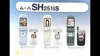 ドコモ SH251iS(シャープ)カタログ 2002年11月(平成14年11月)