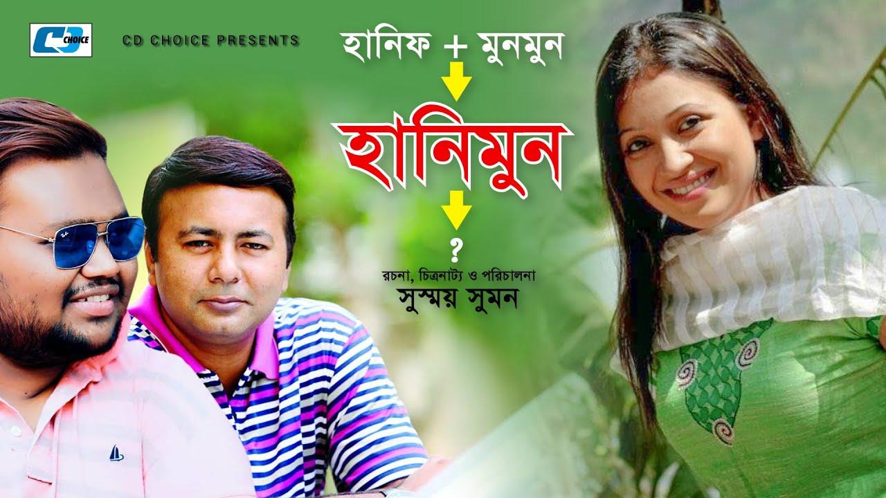 Honeymoon   হানিমুন   Nafiza Jahan   Joyraaj   Tomal   Hanif Paloyan   Shimanto Ahmed   Bangla Natok
