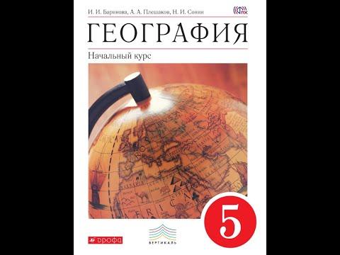 География (И.Баринова) 5к 16п Стороны Горизонта
