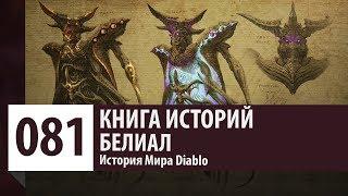 История Мира Diablo: Белиал - Владыка Лжи (История персонажа)