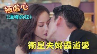 《溫暖的弦》衛星夫婦張翰.張鈞甯放糖超可愛!!! thumbnail