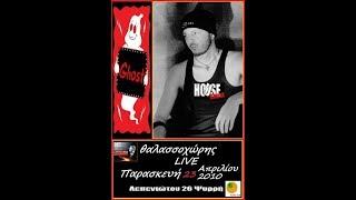 Κωνσταντίνος Θαλασσοχώρης | Ghost House | 23.4.2010 | medley