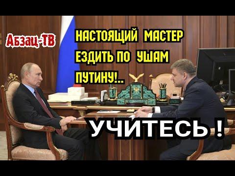 Как надо ездить по Yшaм Путину. Мастер-класс от главы РЖД Белозерова. РЕАЛЬНО МАСТЕР!