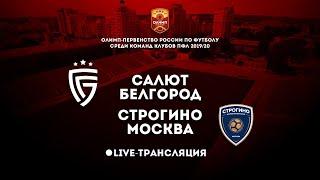Прямая трансляция матча «Салют Белгород» - «Строгино» Москва