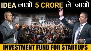 5 Crore Investment Fund For Start-Ups | Lalit Agarwal CMD V Mart | Dr Vivek Bindra