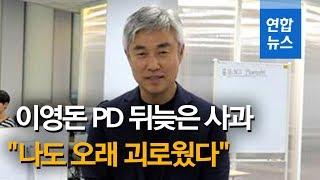 '황토팩 논란' 김영애께 사과한 이영돈 …