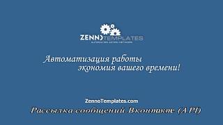 Рассылка сообщений Вконтакте API