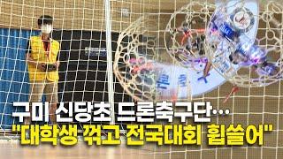 """구미 신당초 드론축구단…""""대학생 꺾고 전국대회…"""