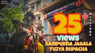 || Sampurna Jagala Tuzya Rupacha Rang Dila Deva || Shinde Saajan || संपूर्ण जगाला तुझ्या रूपाचा ||