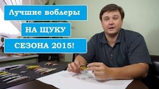 Лучшие воблеры на щуку по версии Кирилла Соколова (итоги 2015)