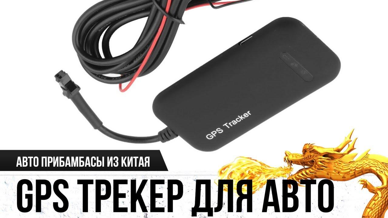 В продаже gps-маяки с функцией трекер и возможностью записи звука при автономной работе. Купить gps-маяк с доставкой по россии в интернет магазине в москве.