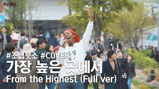 Download lagu [Full ver] 제이어스(J-US) - 가장 높은 곳에서(From the Highest) Covered by 조셉붓소 (Joseph Butso)