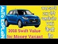 Maruti Suzuki swift 2018 value for money variant ||WHICH ONE IS BEST||DONT PURCHASE ZXI and ZDI
