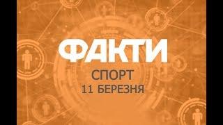 Факты ICTV. Спорт (11.03.2019)
