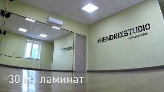 танцзал #21   танцевальные залы Hendrix Studio Кожуховская