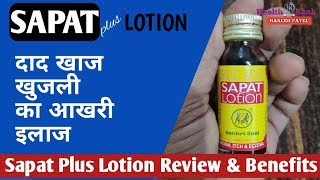 Sapat plus Lotion || Review & Benefits || दाद खाज खुजली का आखरी इलाज || Health Rank