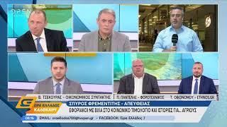 Ζευγάρι εφοριακών με βίλα στο κοινωνικό τιμολόγιο - Ώρα Ελλάδος Καλοκαίρι 30/7/2019|  OPEN TV