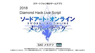 [LIVE] Sword Art Online Memory Defrag Diamond Hack 2017 How To Get Free Diamonds
