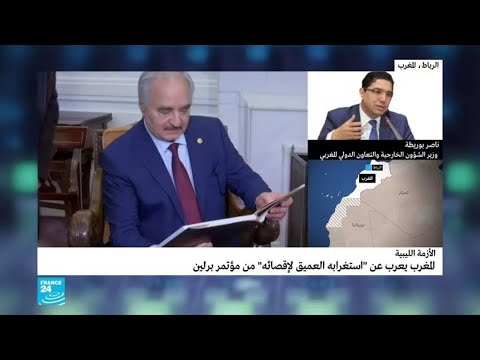 وزير خارجية المغرب لفرانس24: المملكة تتساءل عن أسباب إقصائها من مؤتمر برلين  - نشر قبل 7 ساعة