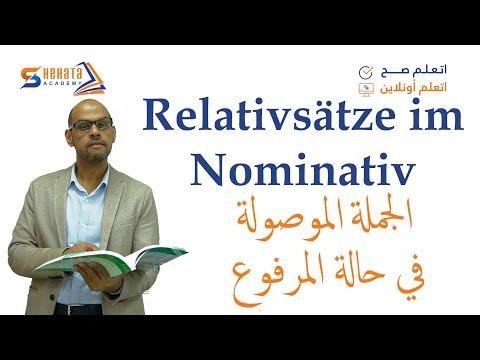 30) Relativsätze im Nominativ - درس الجمل الموصولة في حالة المرفوع