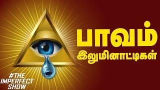 Illuminati – Culprits behind anything & everything   The Imperfect Show Varavanai Senthil, Saran