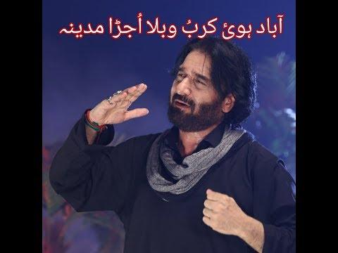 Abad Hui Karb-0-bala Ujra Madina WhatsApp Status Nadeem Sarwar