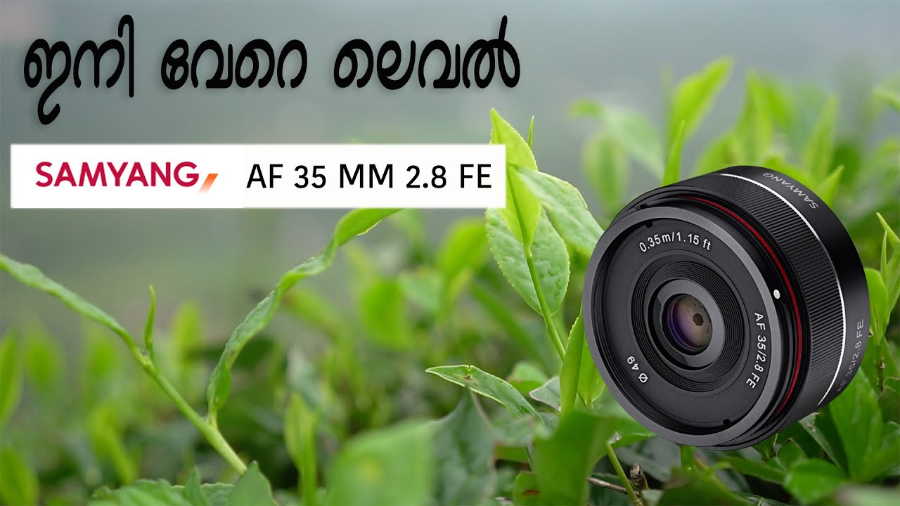 SAMYANG 35MM 2.8FE, ഇനി ഫോട്ടോഗ്രാഫി വേറെ ലെവൽ