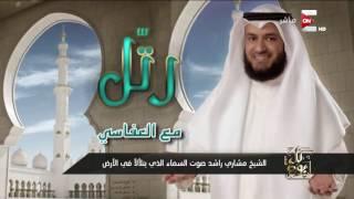 كل يوم: الشيخ مشاري راشد صوت السماء الذي يتلألأ في الأرض
